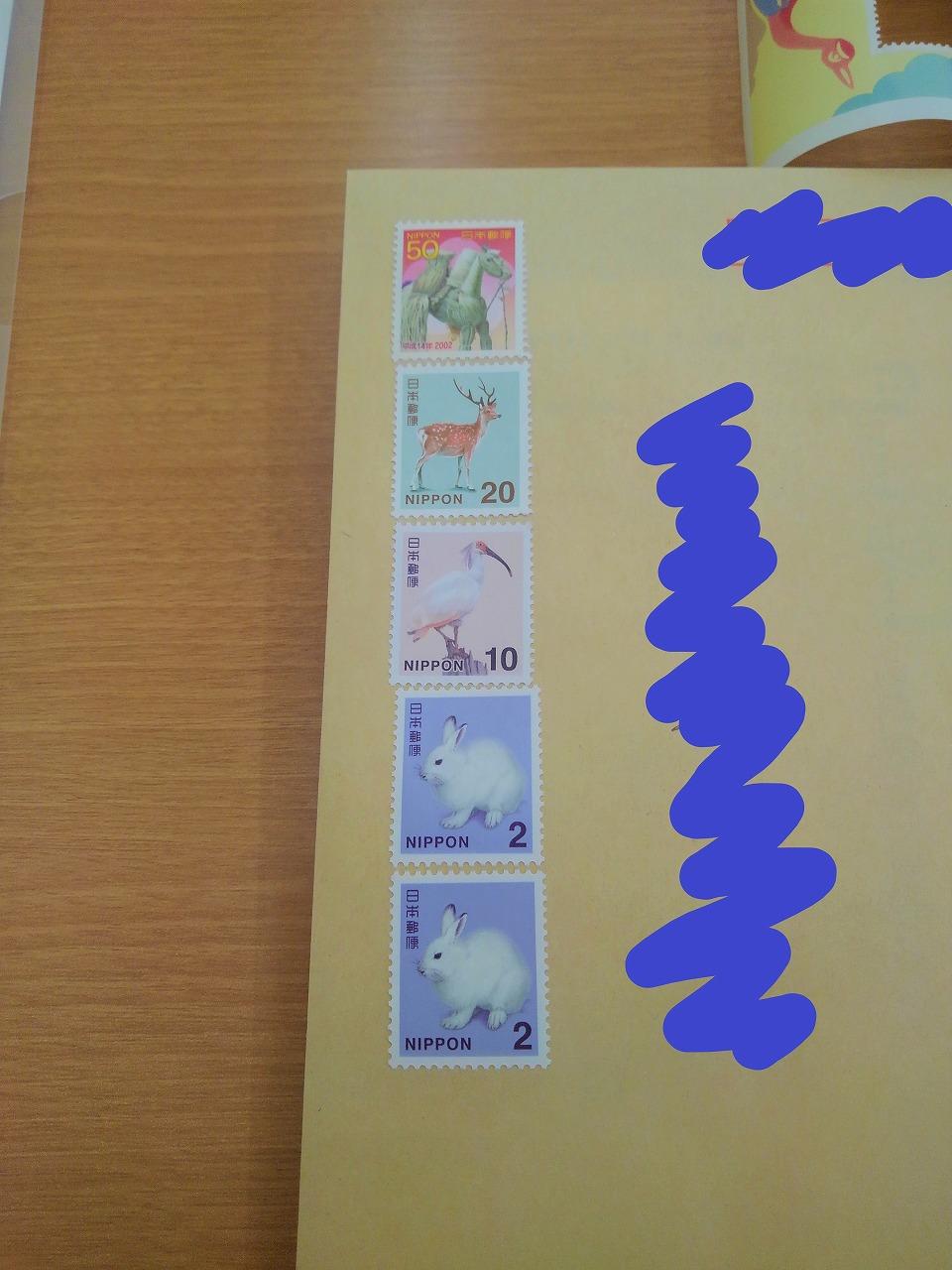 封筒に84円分の切手